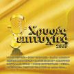 Χρυσές επιτυχίες 2009