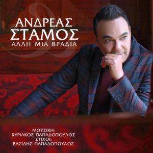 andreas-stamos-alli-mia-vradia_cover