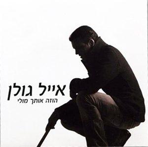 Eyal Golan2