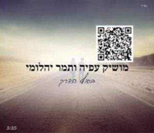 Moshik-Afia-and-Tamar-Yahalomy