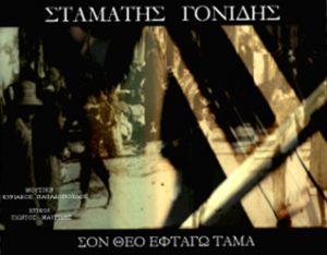 stamatis_gonidis_tama