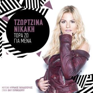 georgina_cover
