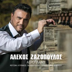 Alekos Zazopoulos - Aeroplano
