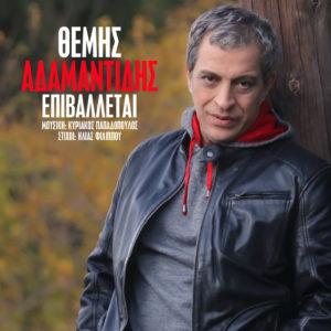 adamantidis_cover